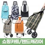 [도매라인]심플쇼핑카트/핸드카트/장바구니/사은품