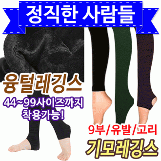레깅스 기모레깅스 밍크 무발/유발/고리 정직한사람들