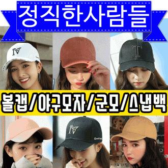 모자 야구모자 캡모자 볼캡 군모 스냅백/정직한사람들