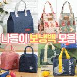 [도매라인]보냉가방/도시락가방/에코백/선물/사은품