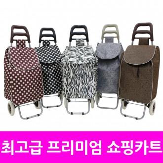 [도매라인]프리미엄쇼핑카트/핸드카트/시장바구니선물
