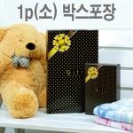 [도매라인]포장박스(소) 담요/쇼핑백/선물상자/사은품