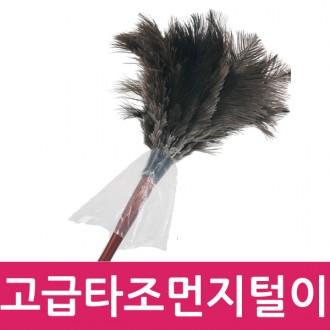 고급 타조털 먼지털이개/천연타조털/깃털/미세먼지 제