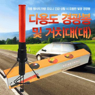 다용도 후레쉬 및 경광봉(거치대) /지동차용품/구난용