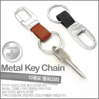 [팬시마트]열쇠고리 메탈열쇠고리 원터치고리 키링