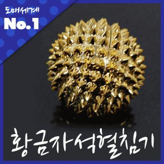 황금자석혈침기(0711)/자성혈침기/수지침효과/좋은제