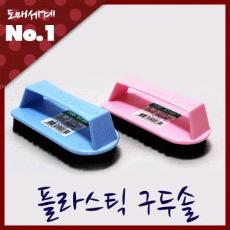 프라스틱 구두솔/크린조이 톱스타 구두솔 (0651)/도매