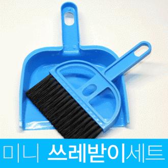 쓰레받이 빗자루 세트 14cm*19.5cm 사은품 판촉물 홍