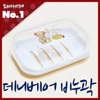 스내지 데니베어 사각뚜껑비누곽 (4122)/세수비누각/