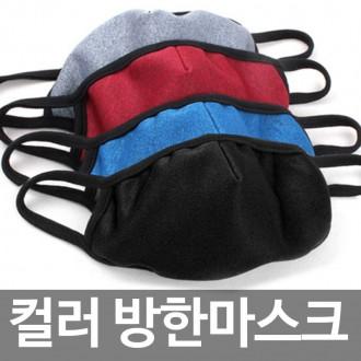 [한원산업] 컬러방한마스크 극세사마스크 방한마스크
