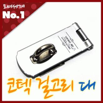 코텍 걸고리(대) 30x75mm (5884)/문잠금용고리/도매세