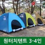 [조아캠프]원터치텐트[3-4인용]양문형/자동텐트/캠핑