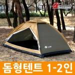 [조아캠프]돔형텐트1 2인용/방수원단/원터치텐트/캠핑