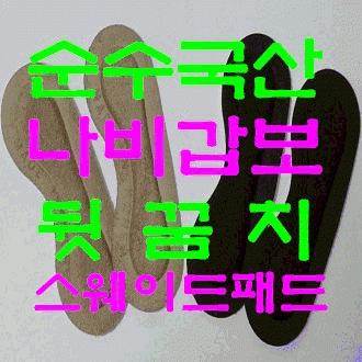 [OK깔창] 국산 나비갑보/스웨이드패드/뒷꿈치보호패드