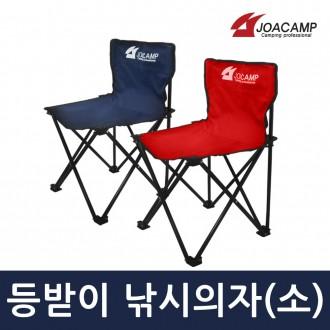 [조아캠프]등받이낚시의자(소)/캠핑용품/캠핑의자