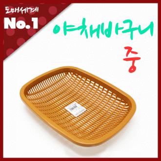 (동림) 야채 소쿠리2호 (중) 1069/국수채반/도매세계