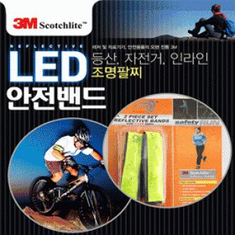 LED발광밴드 안전필수품 야간주행 안전밴드 마라톤