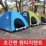 [조아캠프]원터치텐트/돔형텐트/오토자동텐트/2초텐트