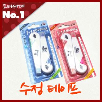 (에이원) 원+1 트윈 수정테이프 (2개입) 6712/도매세