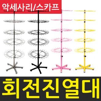 5단다양한 회전진열대 국내생산 악세사리 가방 진열