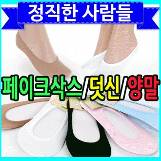 양말 페이크삭스 덧신 발목양말 실리콘/정직한사람들