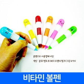 비타민볼펜 알약볼펜 캡슐볼펜 캐릭터문구 사은품 개
