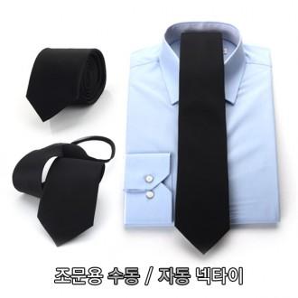 [루키]조문용 넥타이 검은넥타이 상타이