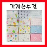 [잡화짱] 나염가제손수건 엠보싱 순면100% 국산 인쇄