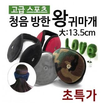 [ANB7]고급스포츠왕귀마개/ 청음기능귀마개/방한용품