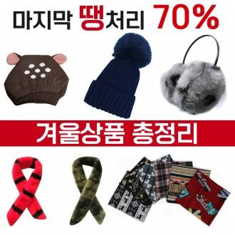 [ANB7]겨울상품모음땡처리/유아용품/장갑/목도리