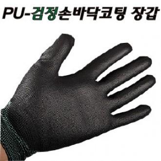pu-팜(손바닥코팅)장갑-(검정)/원예/전자/속장갑/코팅