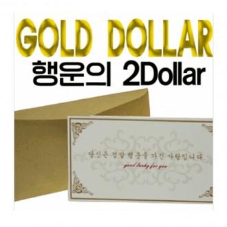 [세벳돈과함께] 황금 행운의2달러/골드달러/2dollar/