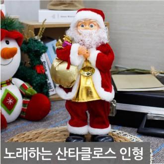 춤추는산타인형36cm /크리스마스소품/싼타인형/인형/