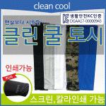 [지오무역][클린 쿨토시]KC인증/인쇄가능/팔토시/토시