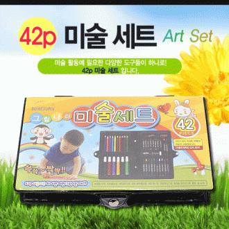 42p 미술세트(23.5cm×14cm)/문구류