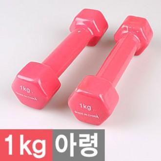 1kg아령(낱개)/다이어트용품/덤벨/운동기구/헬스기구/