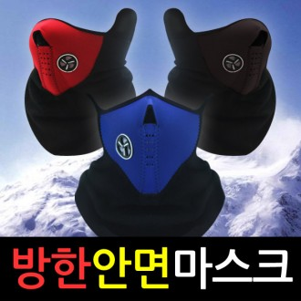 [도매라인]안면마스크/방한마스크/스키용품/넥워머