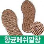 항균메쉬깔창/편안한쿠션감/발바닥보호/기능성깔창/구