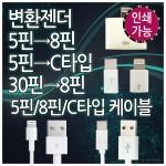 월드온 아이폰/5핀/ c타입케이블 젠더 고속충전케이블