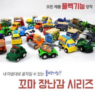 움직이는 꼬마자동차 미니카 자동차 장난감 판촉물