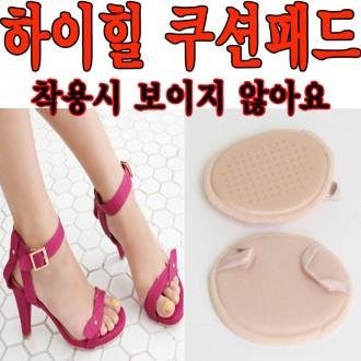 덤핑/국산/하이힐 풀패드(기본)/구두 쿠션/미끄럼방지