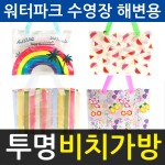 [코디]여름비치백/저렴한가격/투명가방
