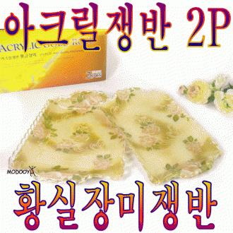 황실장미 아크릴 쟁반 2p 과일쟁반 다과상 야채바구니
