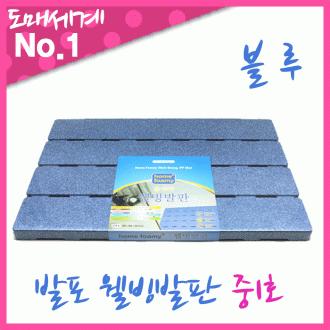 (홈포미) 발포 웰빙발판 중1호(블루)70x48cm (3027)/