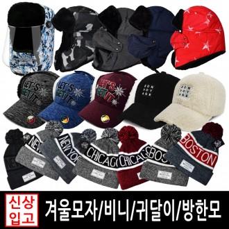CAPEYO[캡이요]모자/비니/무지/방울비니/겨울모자