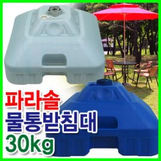 [조아캠프]물통형 파라솔받침대/주물받침대/지지대