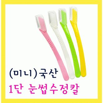스킨스킨 눈썹 수정칼 1p (국산) 퀄리티최상