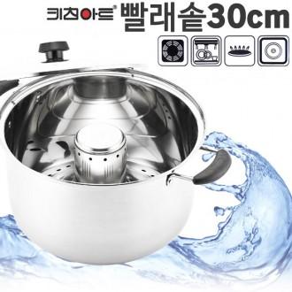 키친아트 빨래솥 30cm(산소봉 포함)