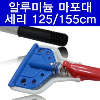 마포대 세리 4자/125cm/마포걸레/알루미늄마포대/대걸