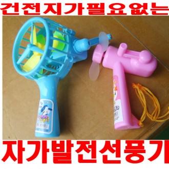 4종/자가발전선풍기모음/건전지NO/어린이선물사은품